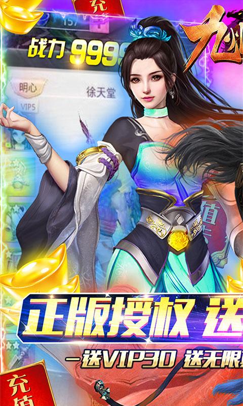 九州行(送GM无限充)游戏截图1