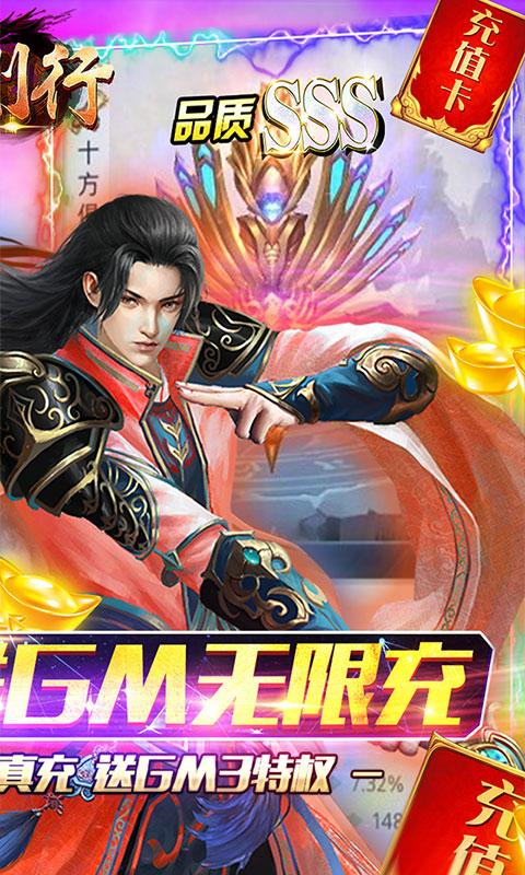 九州行(送GM无限充)游戏截图2