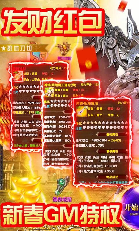 巨龙之戒(送GM爆充值)游戏截图1