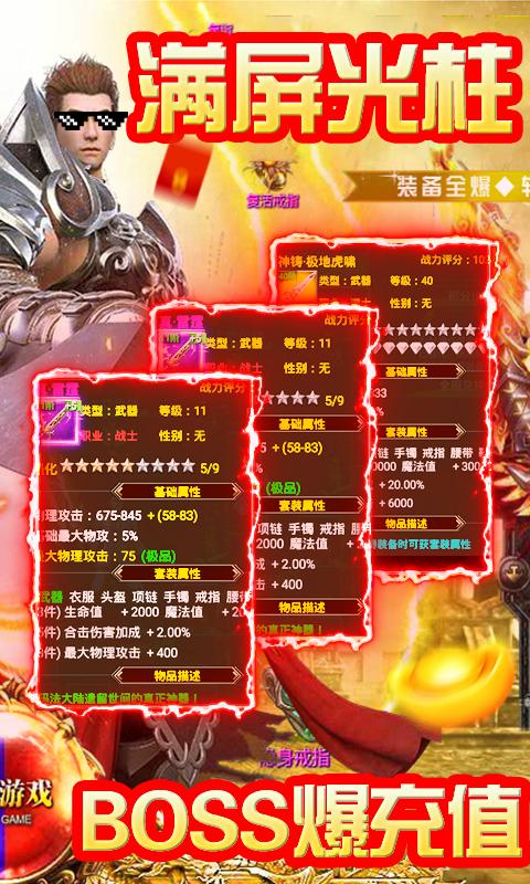 巨龙之戒(送GM爆充值)游戏截图2