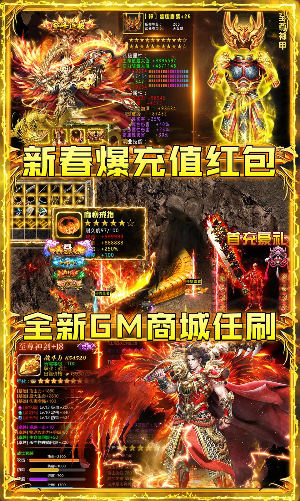 巨龙之戒(送GM爆充值)游戏截图3