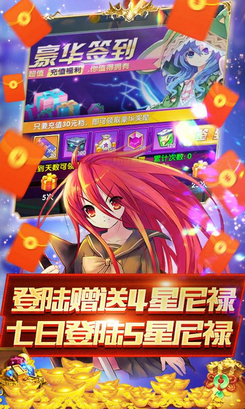 萌神战姬(一元商城)游戏截图3
