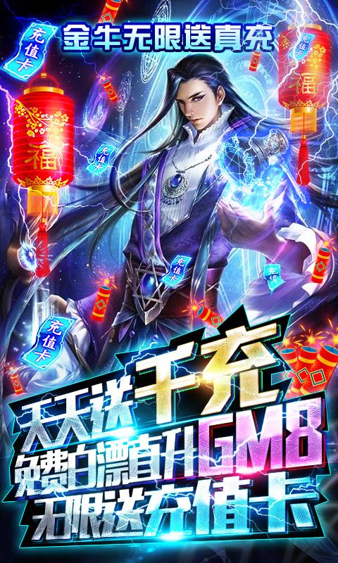 妖神传说(GM无限真充)游戏截图1