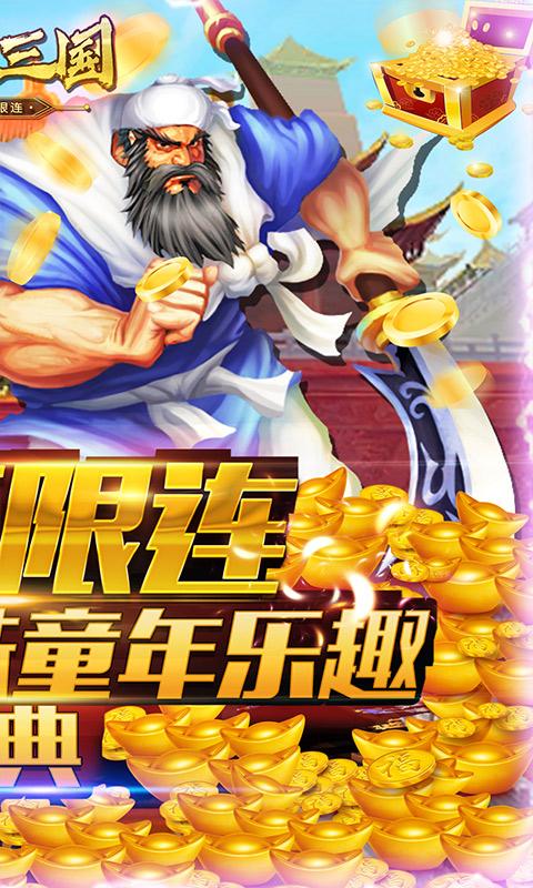 凤舞三国(街机无限连)游戏截图2