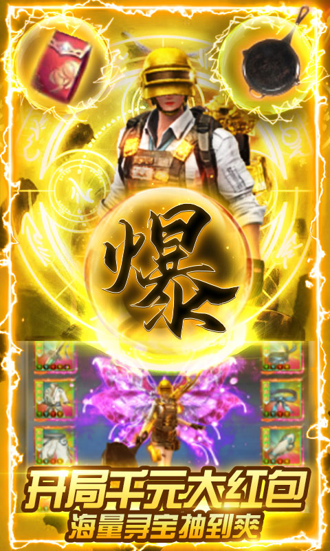 九州仙缘(渡劫领真充)游戏截图3