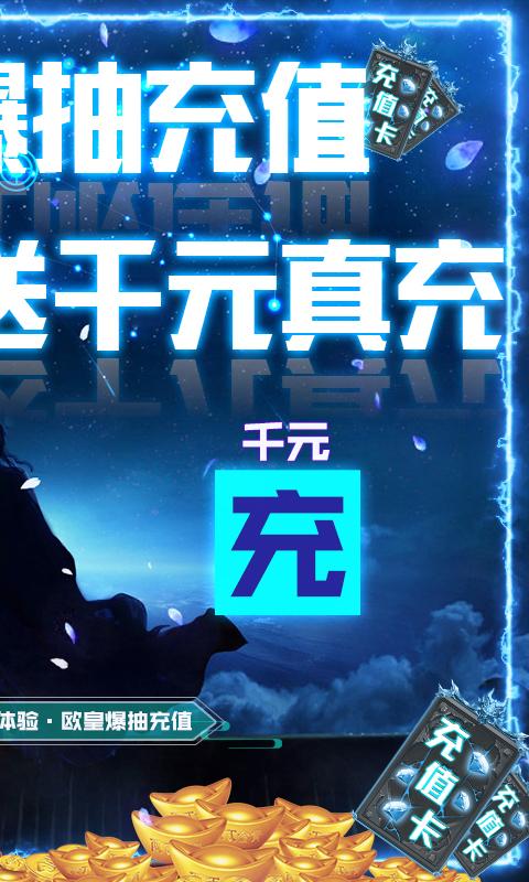 剑灭逍遥(欧皇爆充值)游戏截图2