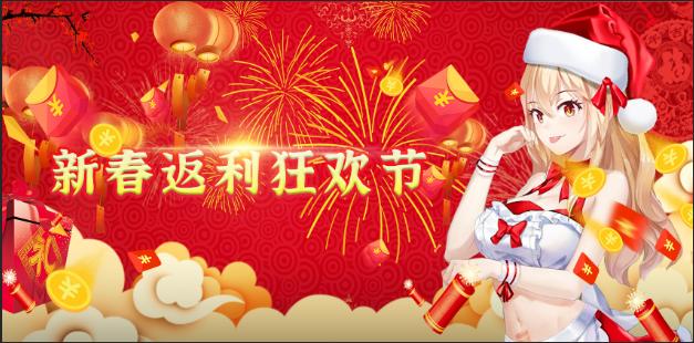 新春返利狂欢节