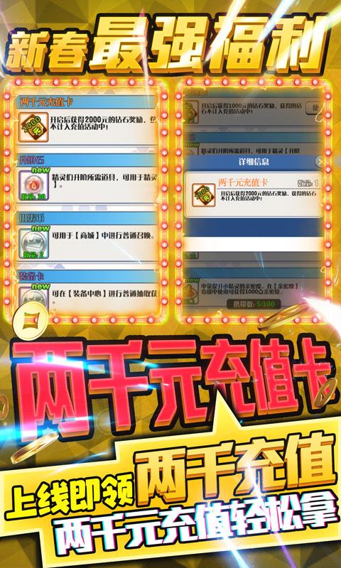 口袋灵龙(送25W充值)游戏截图3