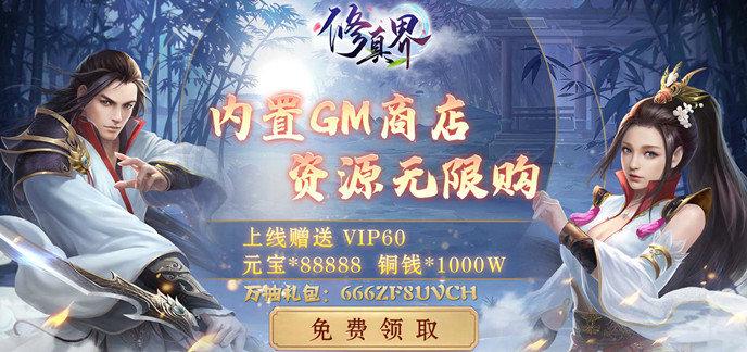 免费gm手游公益服下载
