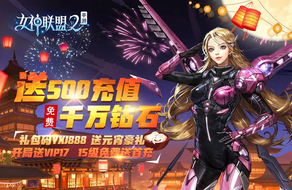 【女神联盟2(送500充值)】10.8-10.10 限时线下活动