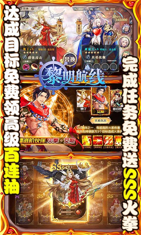 黎明航线(新春得万元)游戏截图3