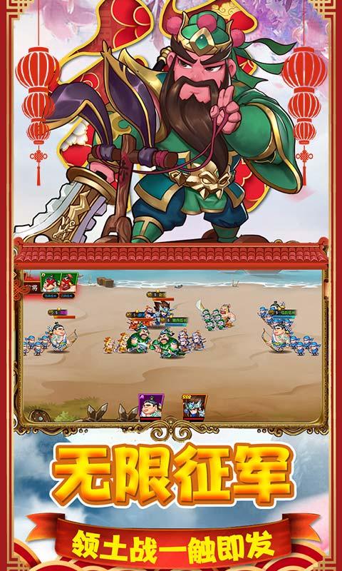 猫三国(永抽特权)游戏截图3