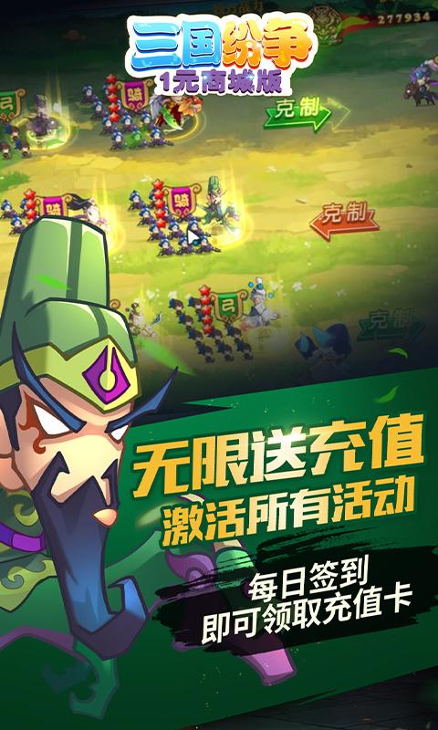 三国纷争(1元商城)游戏截图1
