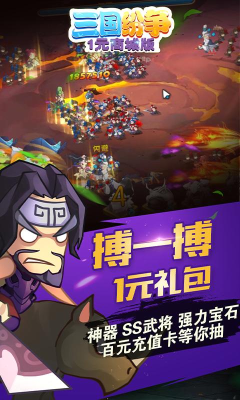 三国纷争(1元商城)游戏截图3