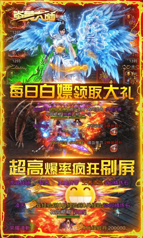 炎黄大陆(送万元充值)游戏截图3