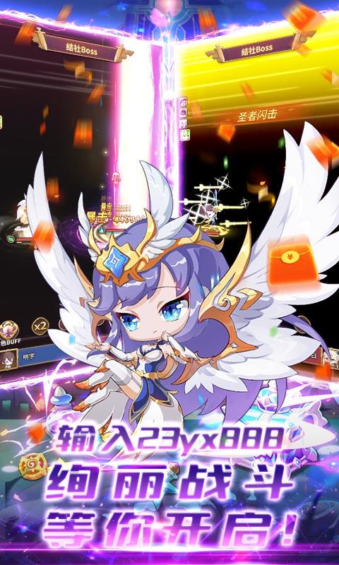 众神召唤(上线送百抽)游戏截图3