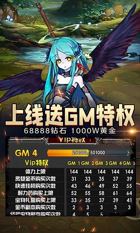 精灵战纪(GM无限充)游戏截图1