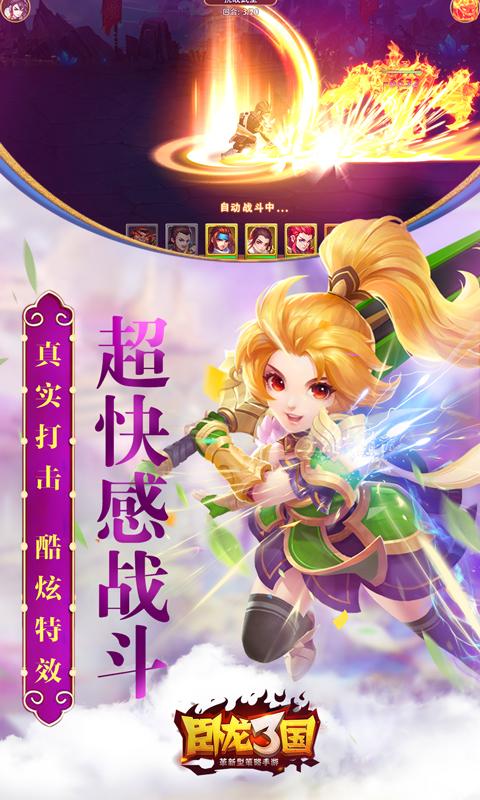 卧龙三国(送海量无限充)游戏截图3