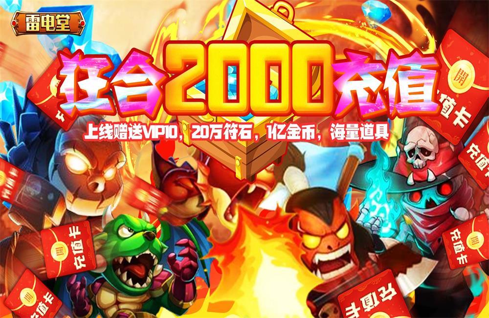 全新魔幻<a href=http://www.394sf.com/zhuanti/zuixindesifukapaishouyouheji/ target=_blank class=infotextkey>卡牌</a>游戏《雷电堂(副本爆充值)》2021/3/10 8:50首服