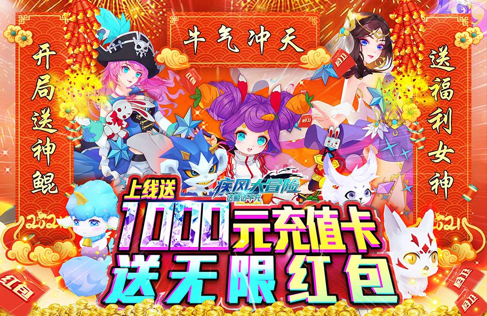 【疾风大冒险】4.2-4.4清明节多倍福利