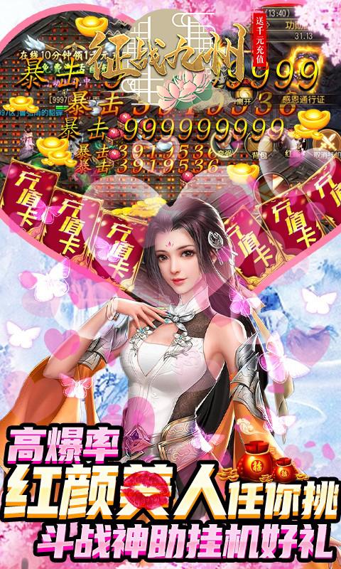 征战九州(送千元充值)
