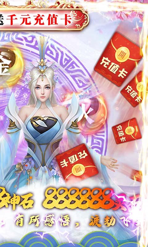 逍遥八仙(送千元充值)游戏截图2