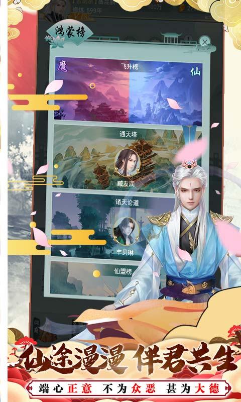 逍遥八仙(送千元充值)游戏截图3