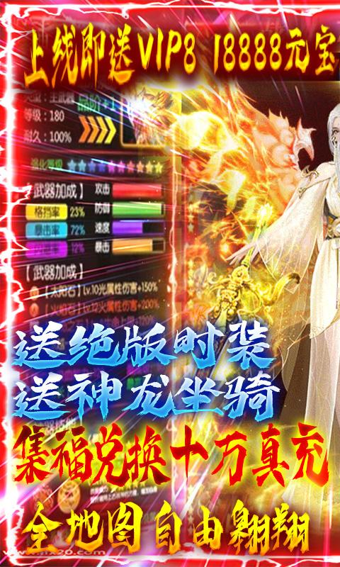 古剑仙域(五福送真充)游戏截图1