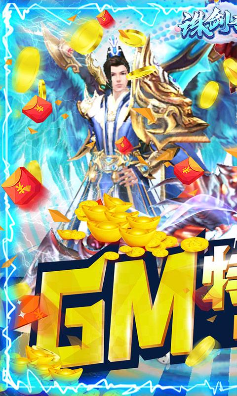 诛剑奇侠传(1元商城)游戏截图1