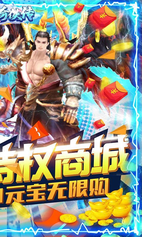 诛剑奇侠传(1元商城)游戏截图2