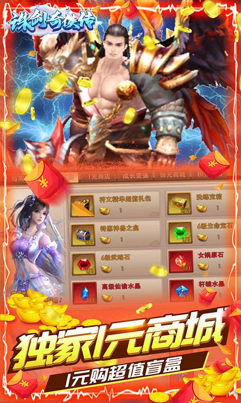 诛剑奇侠传(1元商城)游戏截图3