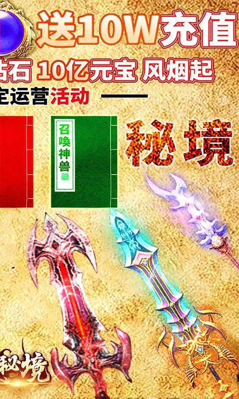 龙城秘境(送10W元充值)游戏截图2