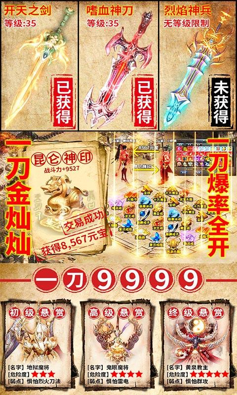 龙城秘境(送10W元充值)游戏截图3