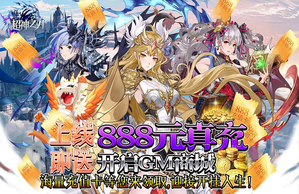 【超神之刃】5.7-5.9周末多倍福利