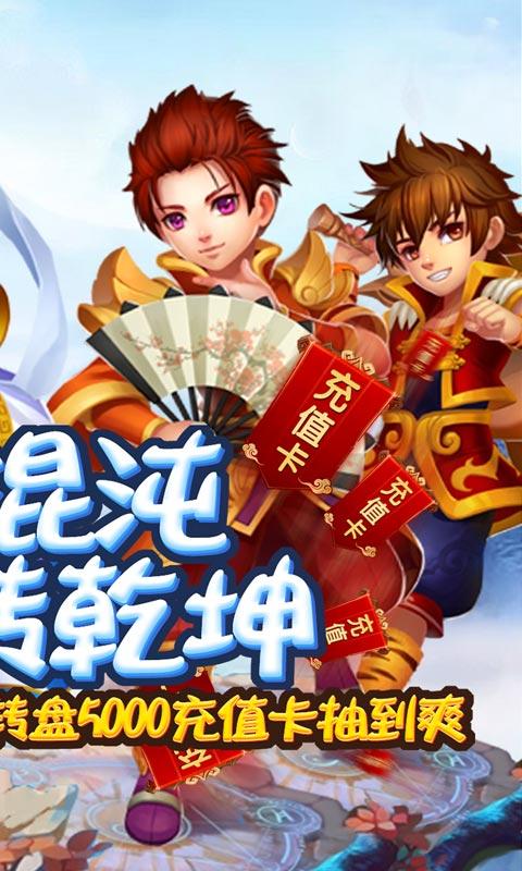 诛神记(送2000充值)游戏截图2