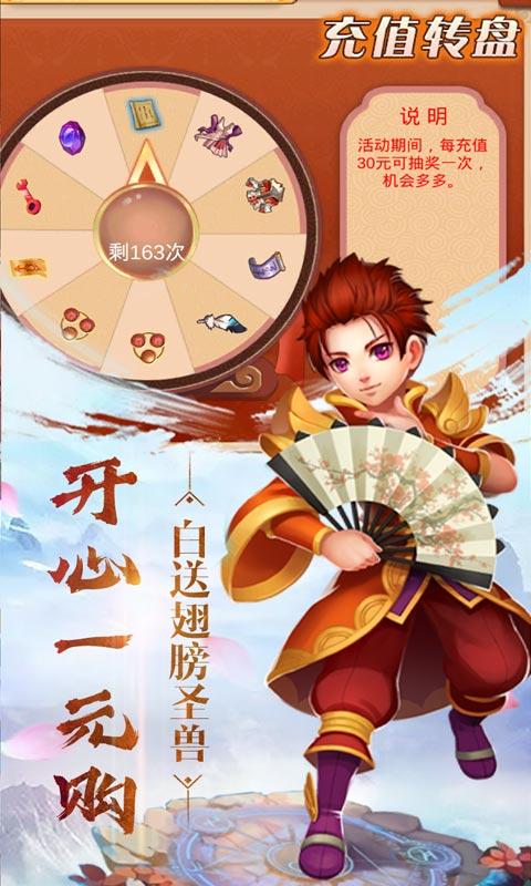 诛神记(送2000充值)游戏截图4