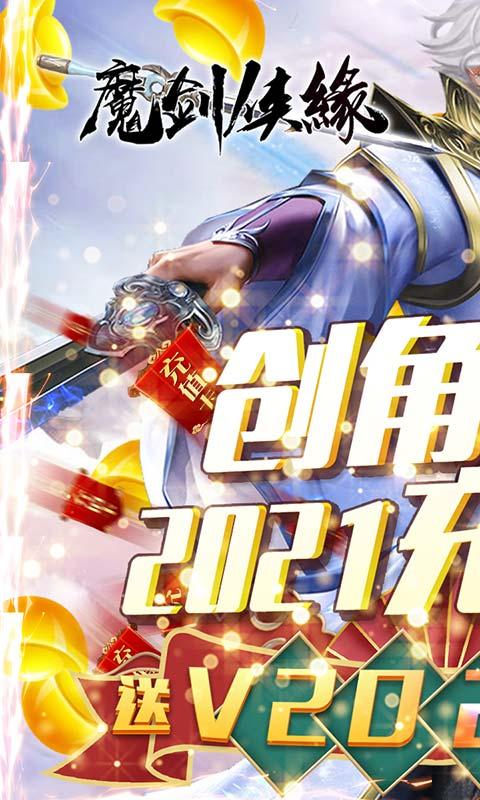 魔剑侠缘(送2021充值)游戏截图1