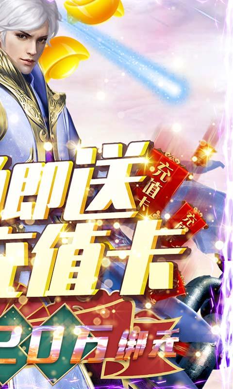 魔剑侠缘(送2021充值)游戏截图2