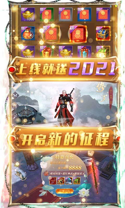 魔剑侠缘(送2021充值)游戏截图3
