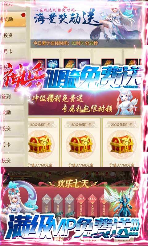 重生之明月传说(送千元永抽)游戏截图5