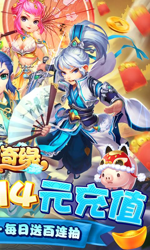 东方奇缘(新春赚红包)游戏截图2