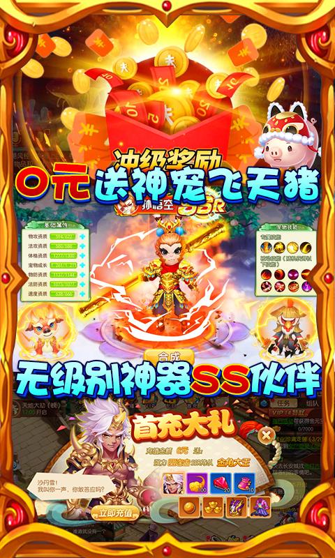 东方奇缘(新春赚红包)游戏截图3