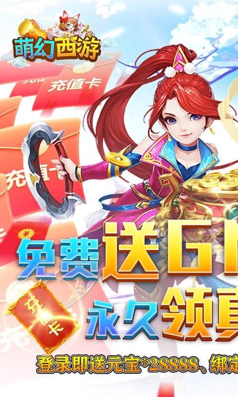 萌幻西游(送GM无限充)