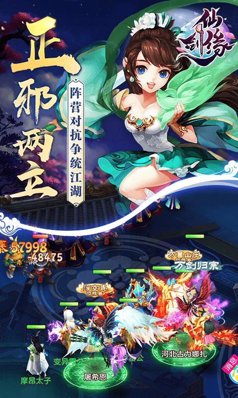 仙剑缘(送金箍棒)游戏截图2