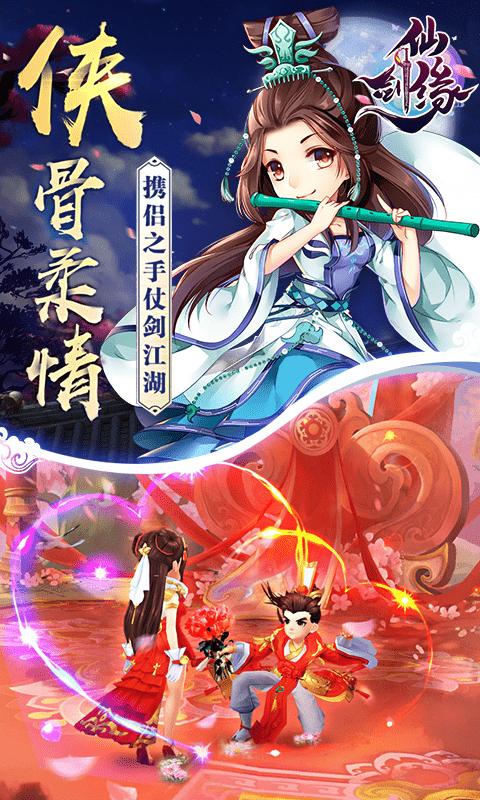 仙剑缘(送金箍棒)