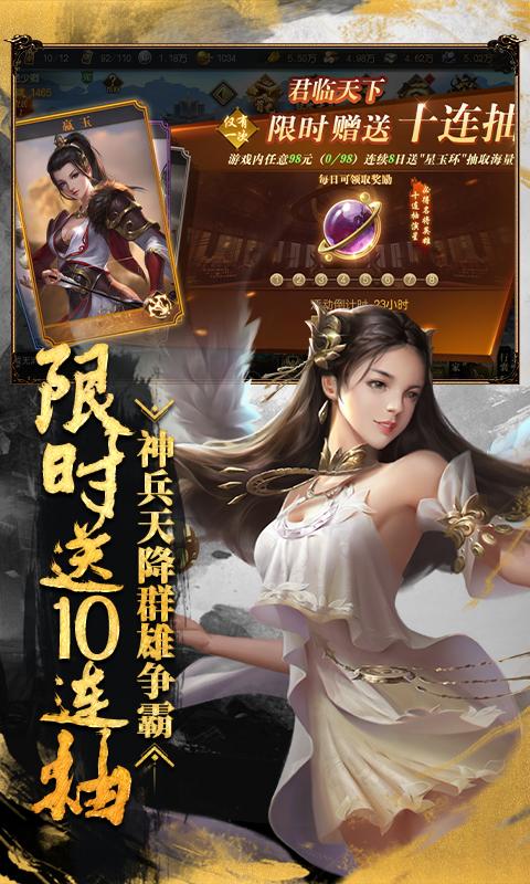 烽火燎原(双倍充值)游戏截图2