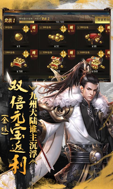 烽火燎原(双倍充值)游戏截图3