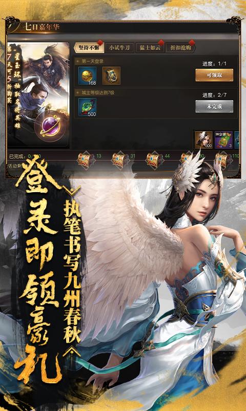 烽火燎原(双倍充值)游戏截图5