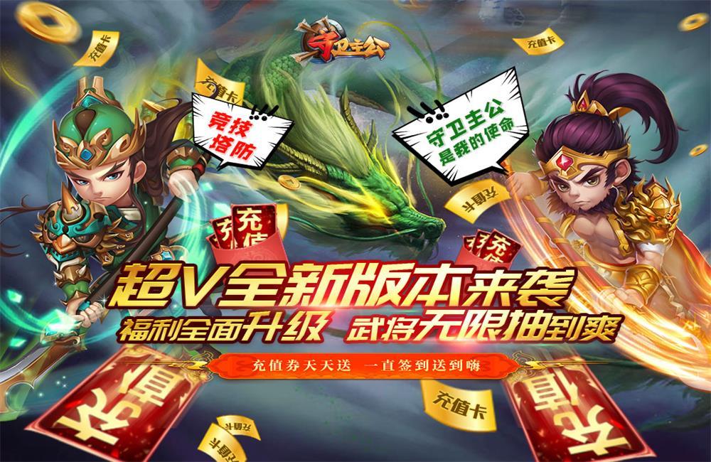 【守卫主公】7.23-7.25周末三倍福利-爱趣游戏