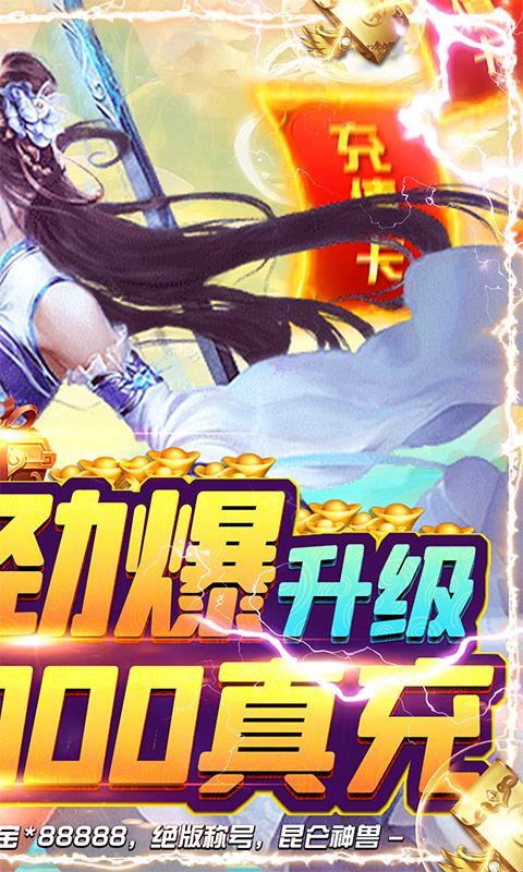 剑羽飞仙(送10000真充)游戏截图2